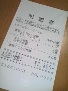 090114_takara.jpg