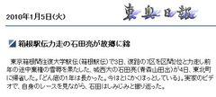 100105_hakone.JPG