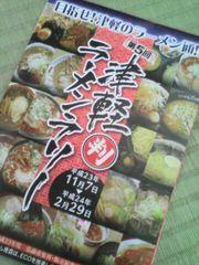 111114_tsugaru.jpg